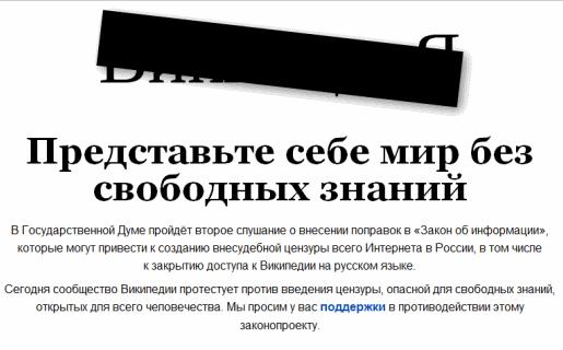 """""""Imagina un mundo sin conocimiento libre"""", alerta el sitio de Wikipedia Rusia."""