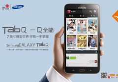 La Tab Q había sido lanzada como phablet para el mercado surcoreano.